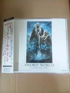 ソード・ワールド SFC2~いにしえの巨人伝説序章1