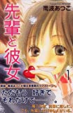 先輩と彼女(1) (講談社コミックス別冊フレンド)