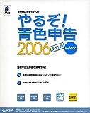 やるぞ!青色申告 2006 ライト版 for Mac