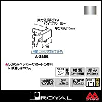 e-kanamono ロイヤル FOブラケット24(外々用) A-285S 200 クローム