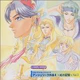 アンジェリーク外伝4 ~虹の記憶~Vol.1