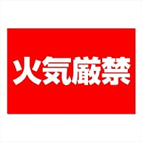 【注意・危険・通学路/看板】 火気厳禁 火事 長期利用可能 (90×60cm)