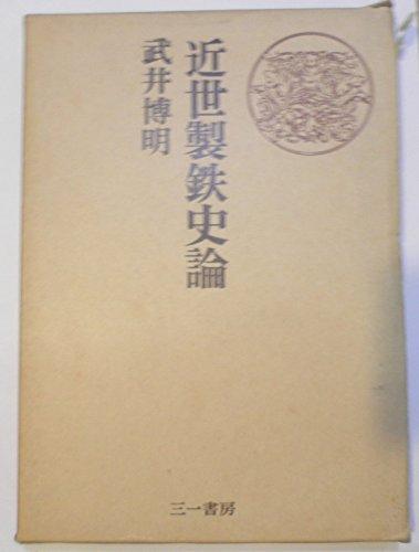 近世製鉄史論 (1972年)