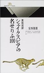 英和対訳 シェイクスピアの名せりふ100 (丸善ライブラリー)