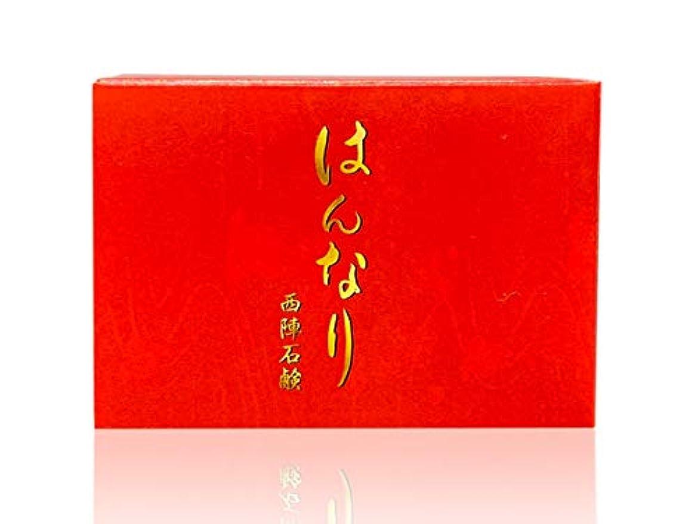 ハイライト迫害する遊びます京都 創業120年の白山湯監修 ボディ専用ソープ 西陣石鹸『はんなり』無添加 90g 「ぶつぶつ?ざらざら?蒸れ?黒ずみ」対策