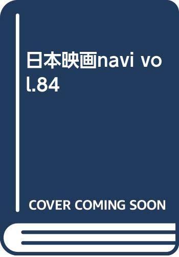 日本映画navi vol.84