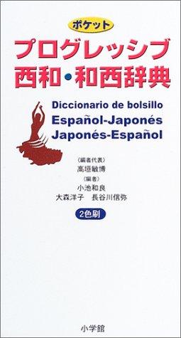 ポケットプログレッシブ 西和・和西辞典の詳細を見る