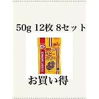 クリーンベビーブラインシュリンプ 50g 12枚8セット 冷凍飼料 キョーリン エサ スリーステップ殺菌・ビタミン含有冷凍フード