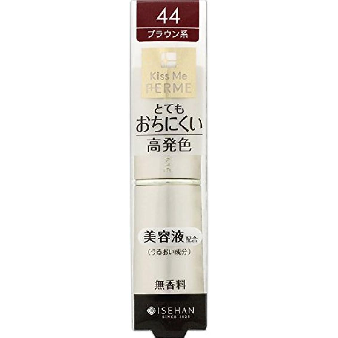 中間ブランデーペース★ フェルムII プルーフシャイニールージュ44 あざやかなブラウン