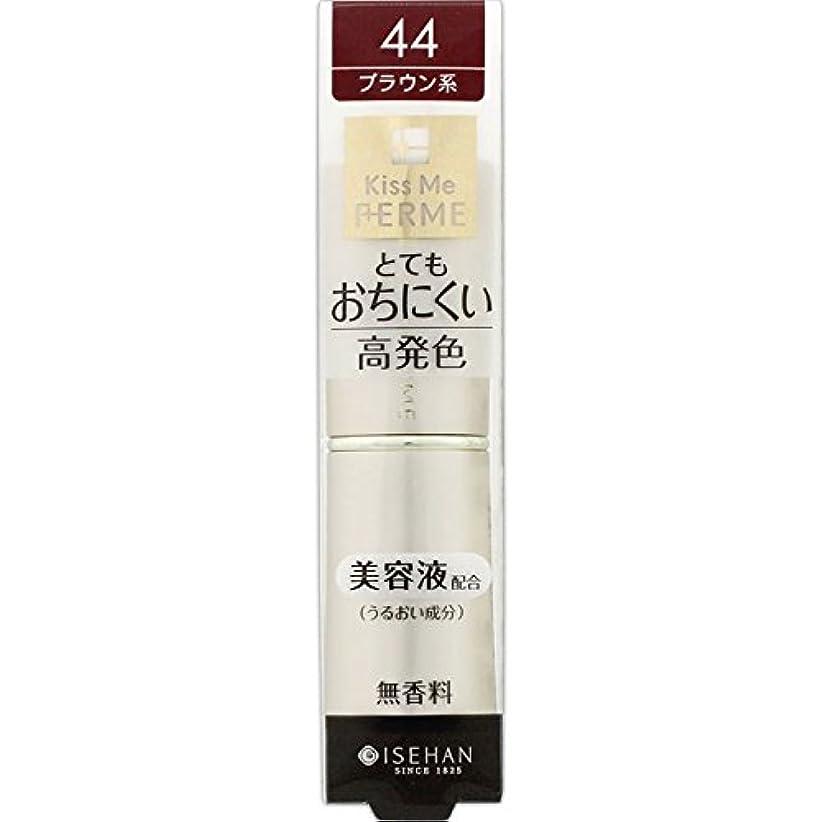 スカーフマーカーオリエンテーション★ フェルムII プルーフシャイニールージュ44 あざやかなブラウン