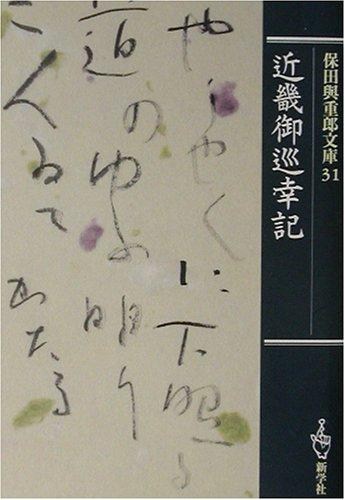 近畿御巡幸記 (保田与重郎文庫)