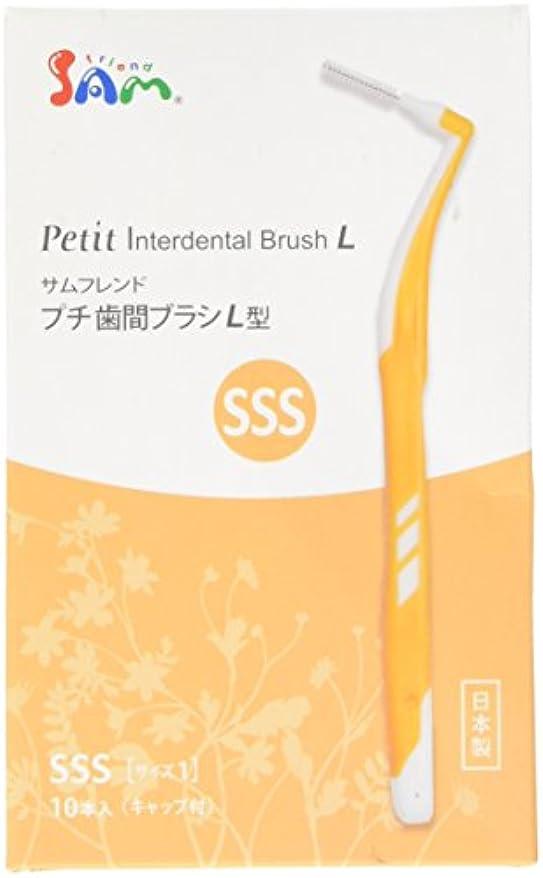 確認条件付き欠如サムプチ歯間ブラシL型SSS 10本入り