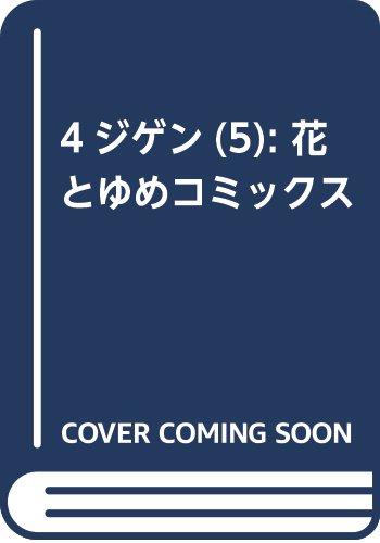 4ジゲン 5 (花とゆめコミックス)
