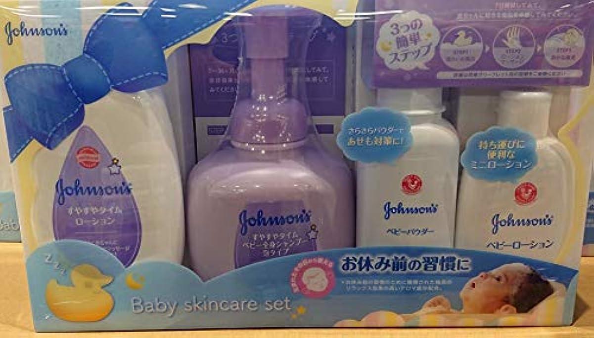 混合したアシスタント無限johnson's ジョンソン ベビースキンケア 4ピースセット