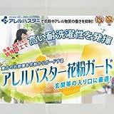 アレルバスター花粉ガード