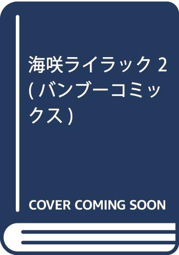 海咲ライラック 2 (バンブーコミックス)