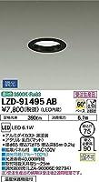 DAIKO LEDダウンライト (LED内蔵) 温度保護機能付 温白色 3500K 埋込穴Φ75 LZD91495AB ※受注生産品
