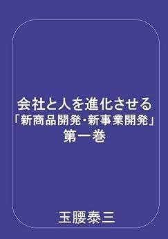 [玉腰泰三]の会社と人を進化させる「新商品開発・新事業開発」 第一巻