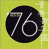 青春歌年鑑 1976