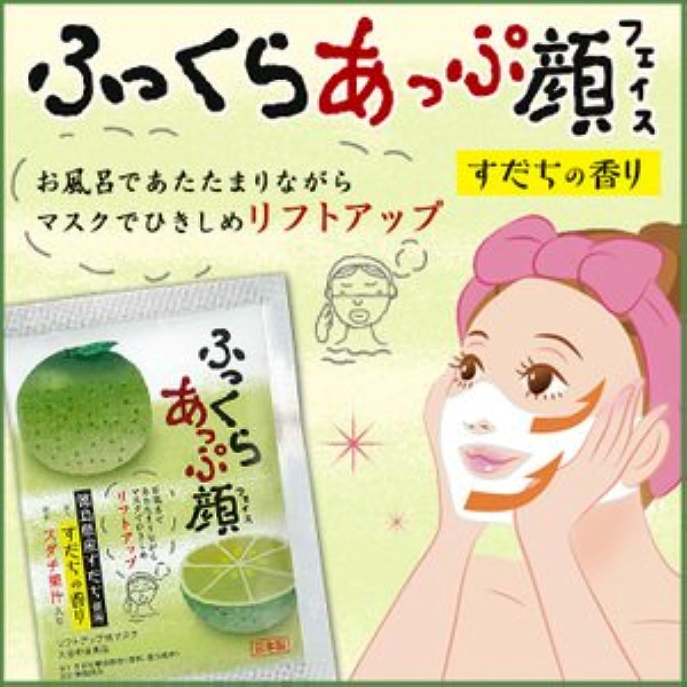 スリップ人形あるリフトアップ フェイスマスク すだちの香り(20ml×1×7枚)