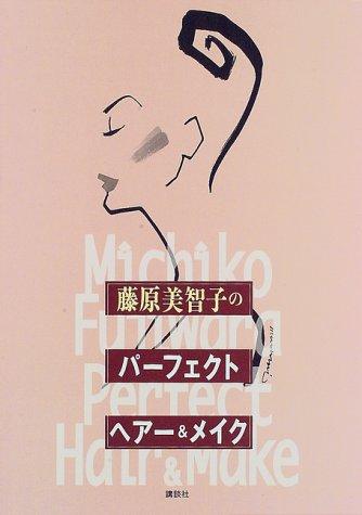 藤原美智子のパ-フェクトヘア-&メイクの詳細を見る