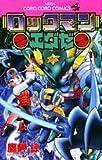 ロックマンエグゼ (11) (てんとう虫コミックス―てんとう虫コロコロコミックス)