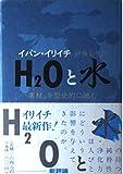 H2Oと水—「素材」を歴史的に読む