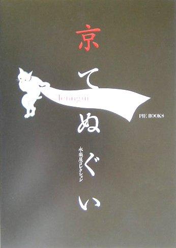 京てぬぐい—永楽屋コレクション (Art)