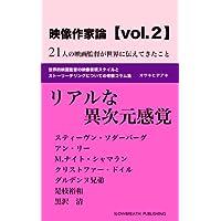 映像作家論【vol.2】リアルな異次元感覚