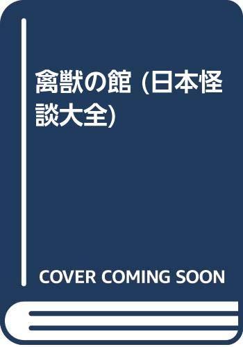 禽獣の館 (日本怪談大全)の詳細を見る