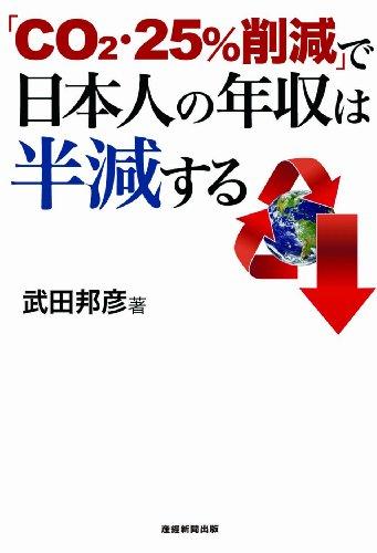 「CO2・25%削減」で日本人の年収は半減する