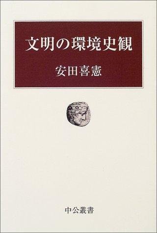 文明の環境史観 (中公叢書)の詳細を見る
