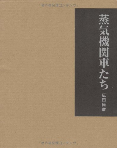 蒸気機関車たち―広田尚敬写真集