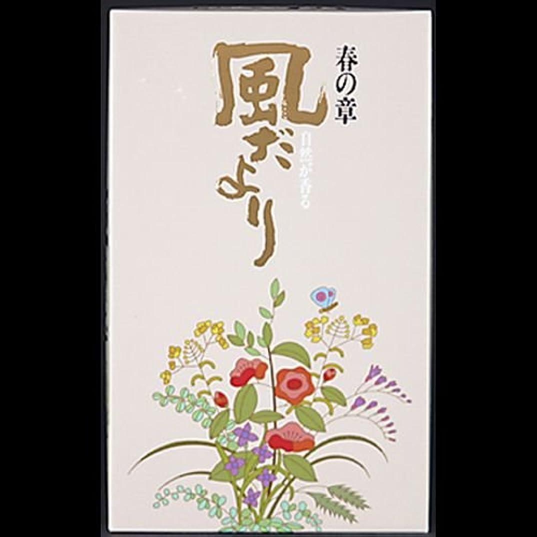 無実ゆでる欠席【まとめ買い】風だより 春の章 バラ詰 ×2セット