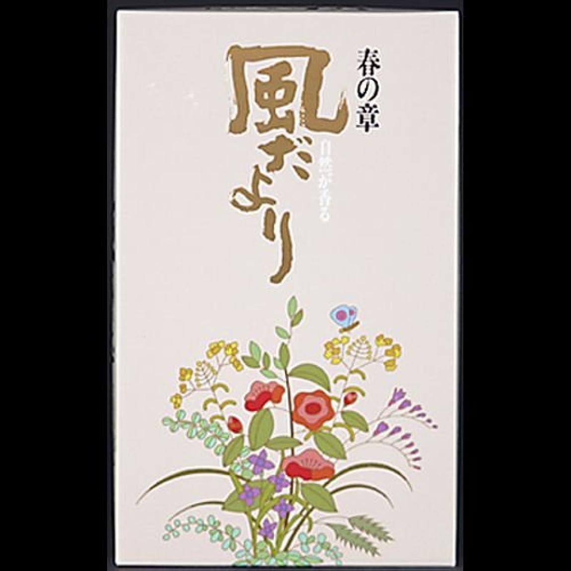 興味部分的どこ【まとめ買い】風だより 春の章 バラ詰 ×2セット