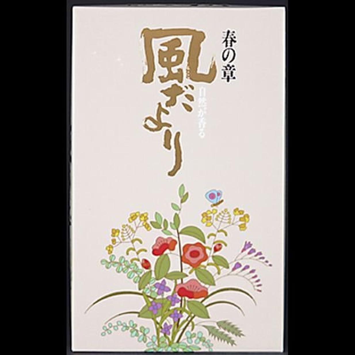 出身地専ら信者【まとめ買い】風だより 春の章 バラ詰 ×2セット