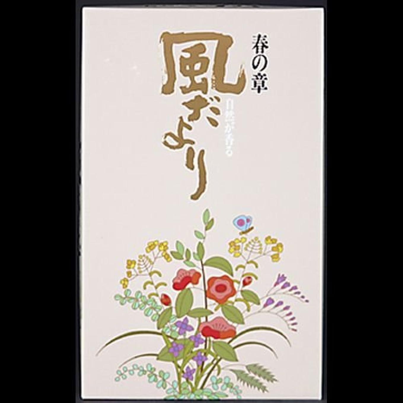 ディスカウント散文抵抗【まとめ買い】風だより 春の章 バラ詰 ×2セット
