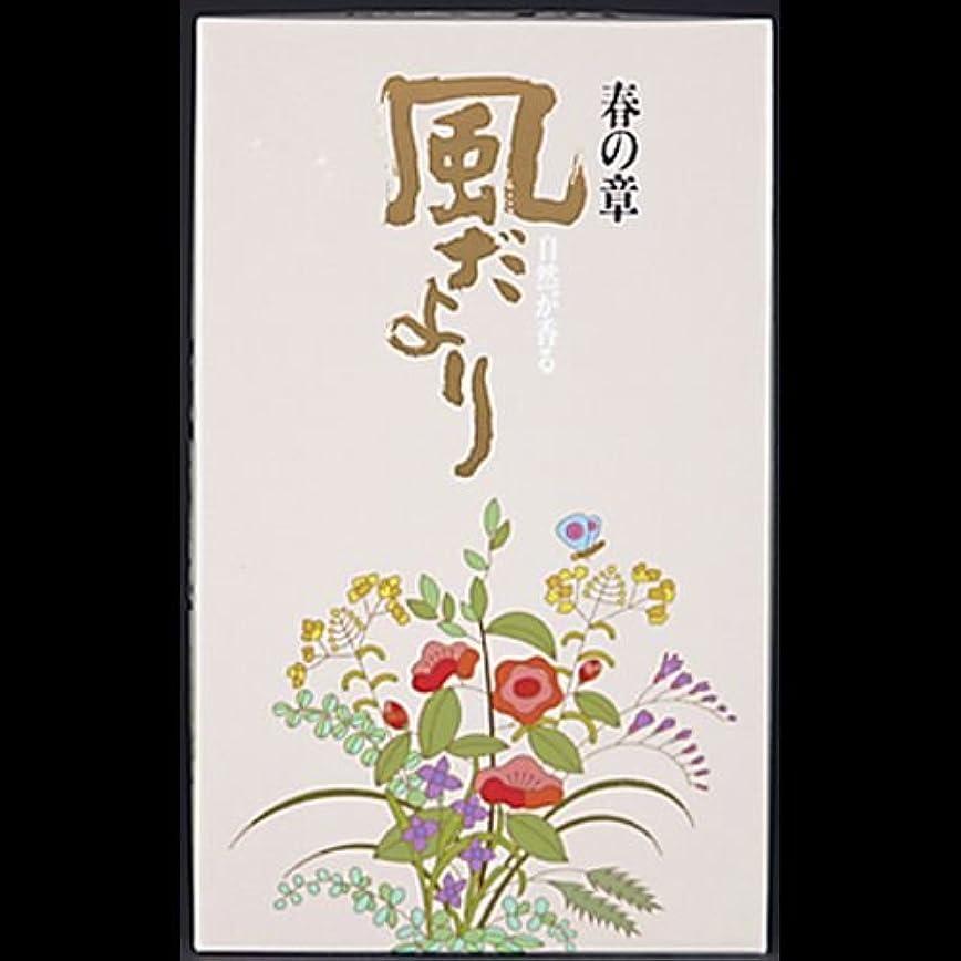 ではごきげんよう苗経験【まとめ買い】風だより 春の章 バラ詰 ×2セット