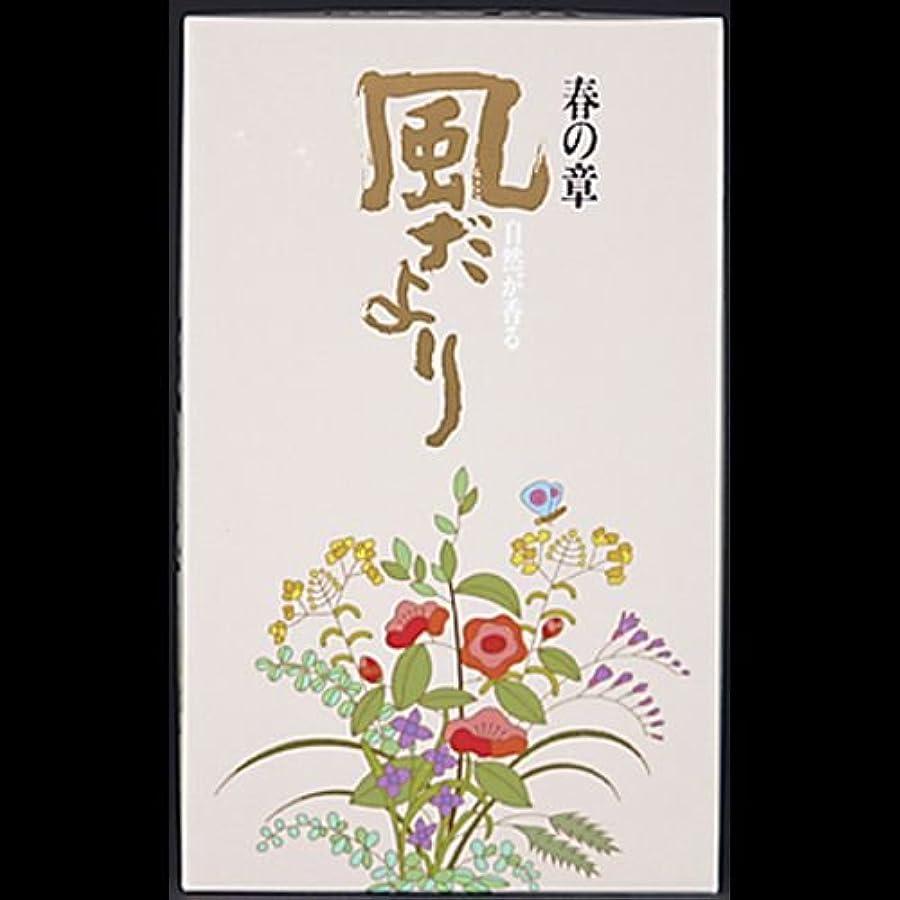 露講堂殉教者【まとめ買い】風だより 春の章 バラ詰 ×2セット