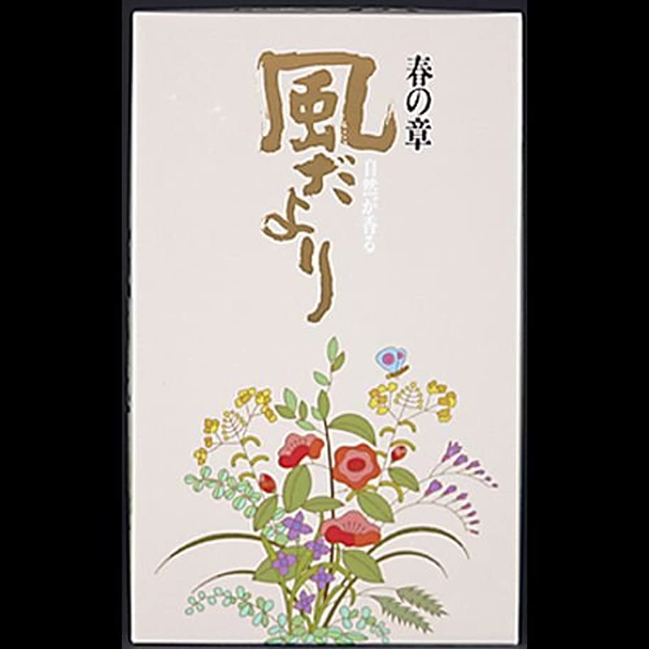 【まとめ買い】風だより 春の章 バラ詰 ×2セット