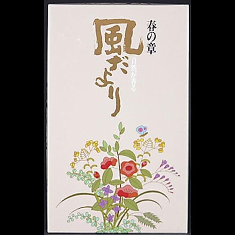糸ディプロマ駐地【まとめ買い】風だより 春の章 バラ詰 ×2セット