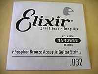 新品@弦 エリクサー .032 バラ弦 1本 コーティング ナノウェブ Elixir アコースティックギター弦 フォスファーブロンズ ワウンド弦