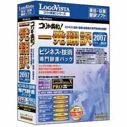 コリャ英和! 一発翻訳 2007 ビジネス・技術専門辞書パック for Win