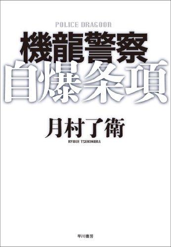 機龍警察 自爆条項  (ハヤカワ・ミステリワールド)の詳細を見る