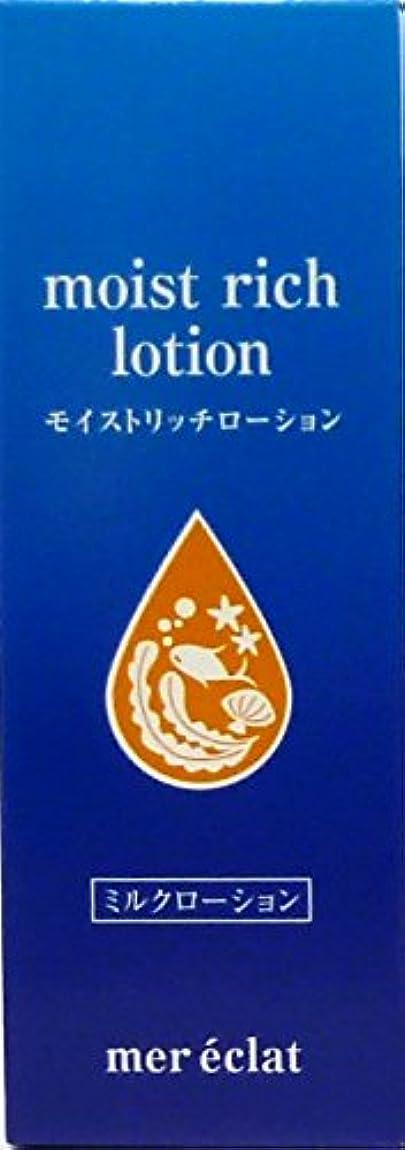 調べる洗剤汚すメールエクラ モイストリッチローション<ミルクローション>120ml