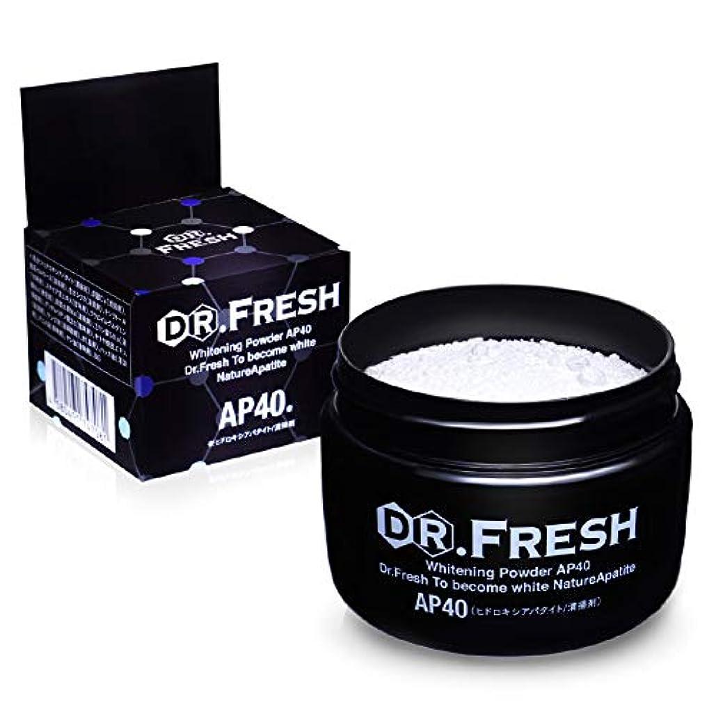 今間違い一族Dr.Fresh(ドクターフレッシュ) ホワイトニングパウダー 特許成分の天然コーラルアパタイト配合