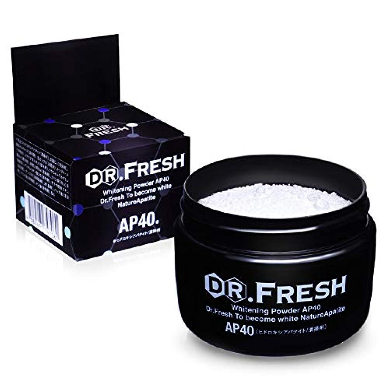 母シンプトン販売員Dr.Fresh(ドクターフレッシュ) ホワイトニングパウダー 特許成分の天然コーラルアパタイト配合