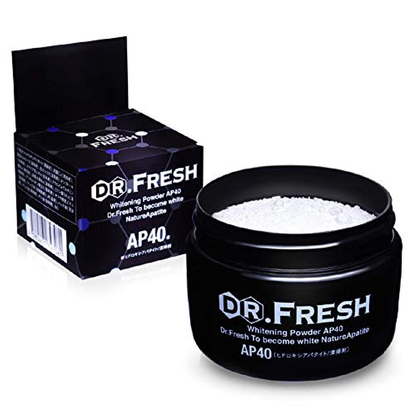 スクラブ落花生砂利Dr.Fresh(ドクターフレッシュ) ホワイトニングパウダー 特許成分の天然コーラルアパタイト配合