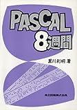 PASCAL8週間