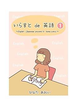[向陽 葵]のいらすと de 英語 ①: English - Japanese proverb 4 - koma comic